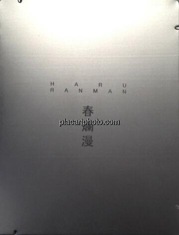 Clément Paradis,Haru Ranman (SPECIAL EDITION WITH PRINT)