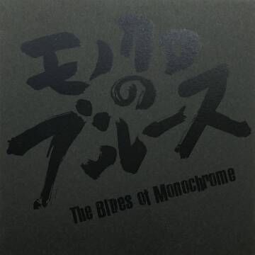 Masanori Kamide,The Blues of Monochrome