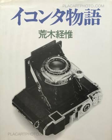 Nobuyoshi Araki,Ikonta story