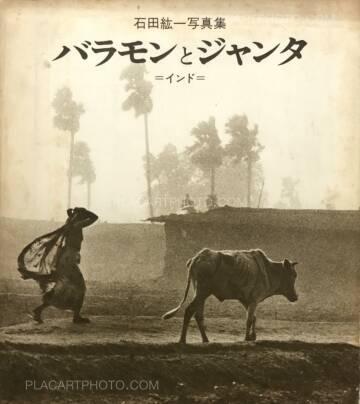 Hirokazu Ishida,Baramon to Janta : Indo / Brahman and the People : India