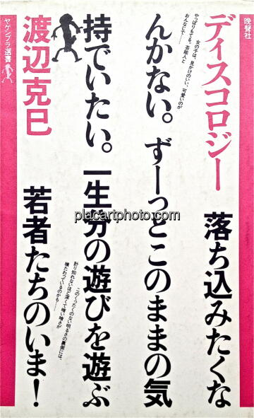 Katsumi Watanabe,Discology