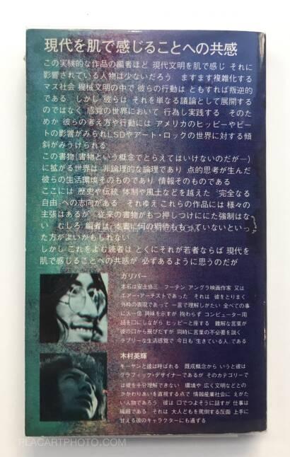 Gulliver & Hideteru Kimura,Too much
