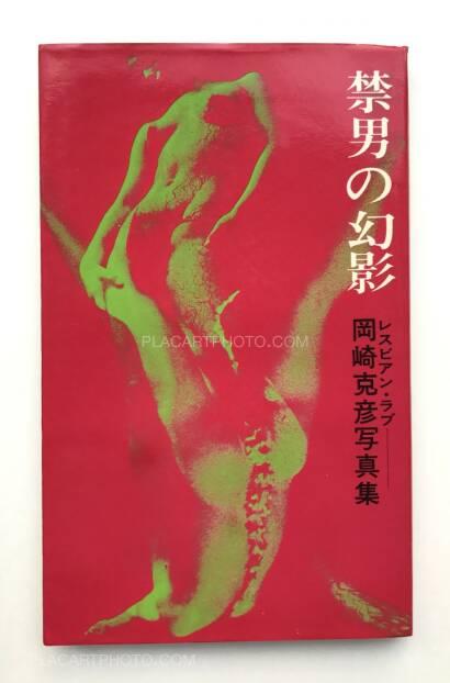Katsuhiko Okazaki,Kindan no genei/ Lesbian Love