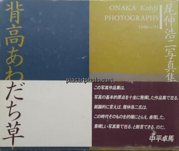 Koji Onaka,Photographs 1988-91 (SIGNED)