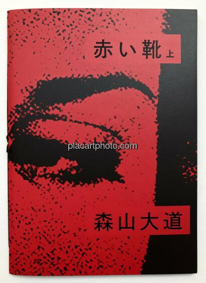 Daido Moriyama,Akai Kutsu Vol.1