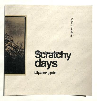 Bogdan Gulyay,Scratchy Days