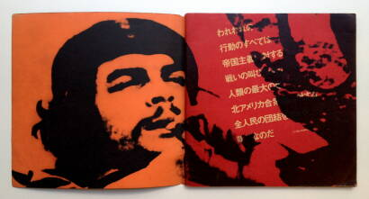 Light of Buenos,Guevara Shashin Shu Che