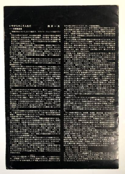 Daido Moriyama,Kiroku / Record vol.1 - vol.5 (First edition)