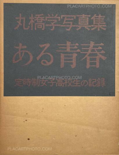 Manabu Maruhashi,Aru seishun : Teijisei joshi koukousei no kiroku (ASSOCIATION COPY)