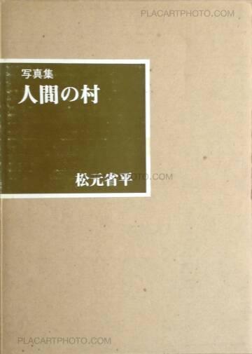 Shohei Matsumoto,Ningen no mura
