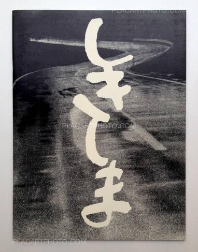 Tamiko Nishimura,Shikishima (Signed)