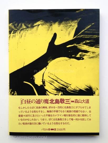 Keizo Kitajima,Shashin Tokkyubin Tokyo / Photo-mail Tokyo
