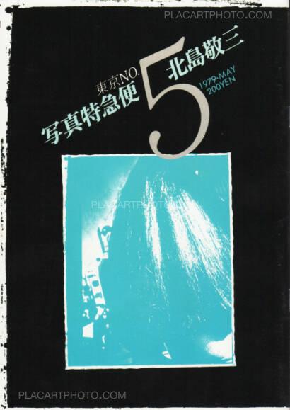 Keizo Kitajima,Photo Express Tokyo No. 1 - 12