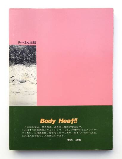 Mao Ishikawa,Hot days in Camp Hansen (Signed) (Last copies!)