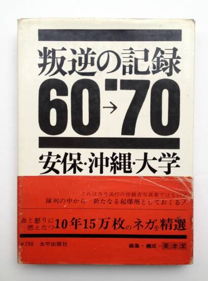 Tadao Mitome,Records of Revolts 60-70 : ANPO, Okinawa and the Struggles on School Campuses