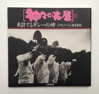 Yasuo Higa,Kamigami no kosou (complete set)