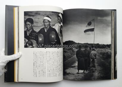 Yasuo Higa,Kamigami no shima