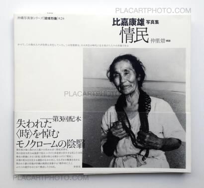 Yasuo Higa,Yasuo Higa Shashinsh : Jyoumin (with obi)