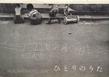 Noriko Katase,Hitori no uta